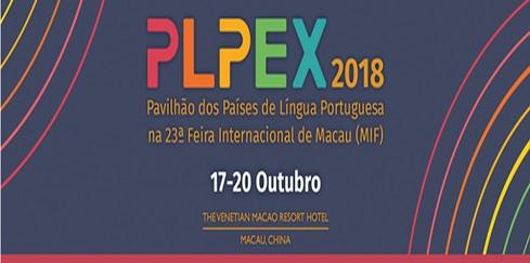 AJEPC organiza Exposição de Produtos e Serviços os Países de Língua Portuguesa em Macau!